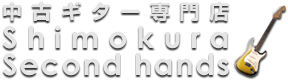 中古ギター専門店 Second hands