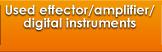 中古エフェクター/アンプ/デジタル楽器