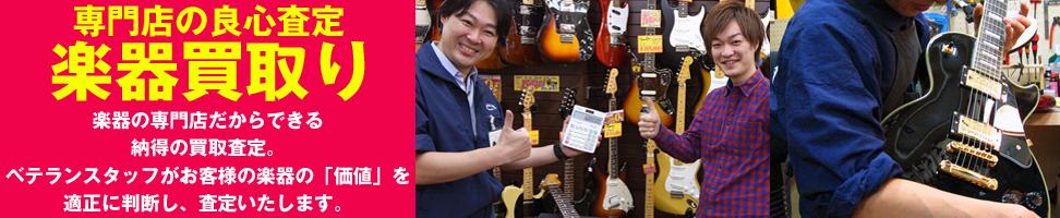専門店の良心査定 楽器買取はお茶の水 中古ギター専門店で!