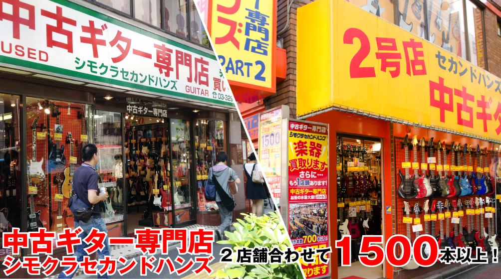 中古ギター専門店【楽器販売・買取】シモクラセカンドハンズ