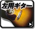 左利き用アコースティックギター