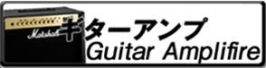 中古ギターアンプ