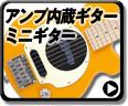 アンプ内蔵・ミニギター