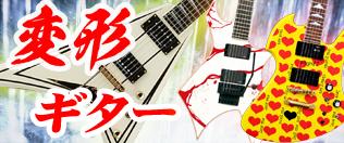 モッキンバードやフライングvなどの変形ギターはこちら