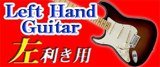 左利き用中古ギター