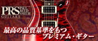 prs ポールリードスミス 最高の品質基準をもつプレミアムギター