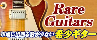 市場に出回る数が少ない希少価値の高いギターはこちら