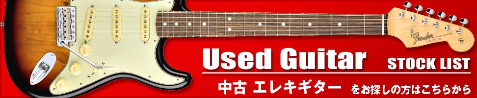 お茶の水 中古ギター